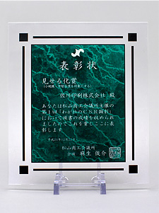 20091222_見せる化表彰