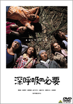 20060514_shinkokyu.jpg