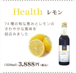 無添加・国産野菜の酵素ドリンクのレモン