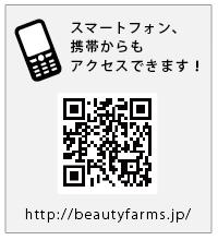 ビューティーファームズオンラインショップ スマフォ携帯サイト