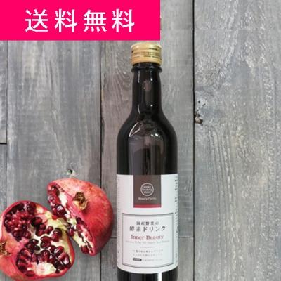 送料無料★無添加・国産野菜の酵素ドリンク ザクロ