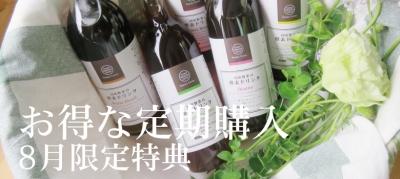無添加・国産野菜の酵素ドリンク お得な定期便