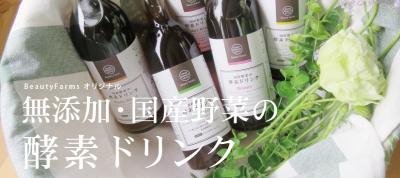 無添加・国産野菜の酵素ドリンク ビューティーファームズ