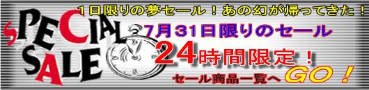 楽天7/31限りの1dayセール★本店も参加します!