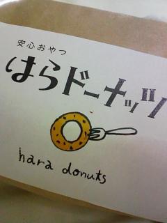 はらドーナツ