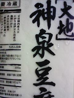 大地の豆腐