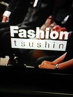 ファッション通信