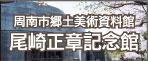 周南市郷土美術資料館・尾崎正章記念館オフィシャルサイト