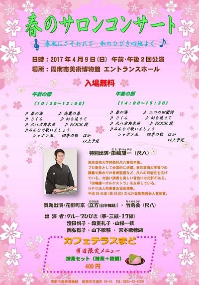 春サロンコンサートチラシ(案)2017 - コピー.jpg
