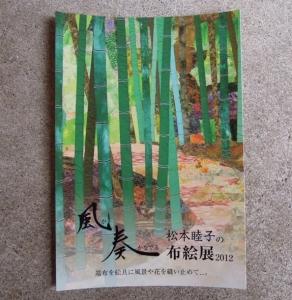 松本睦子 布絵展 金沢21世紀美術館