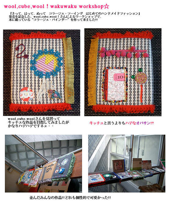 040912collagesewingworkshop