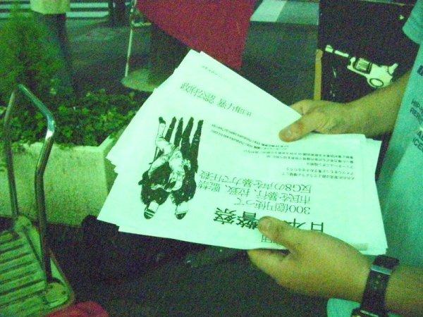 反弾圧抗議行動2