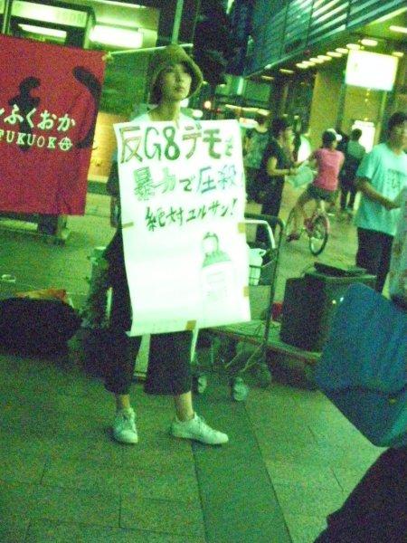 反弾圧抗議行動3