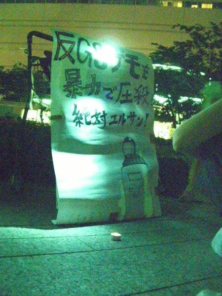反弾圧抗議行動4