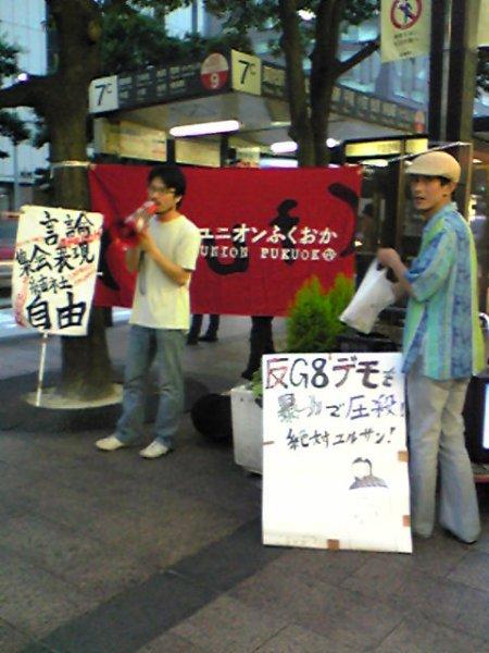 反弾圧抗議行動6