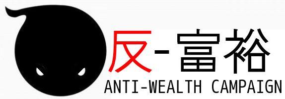 反富裕キャンペーン実施中