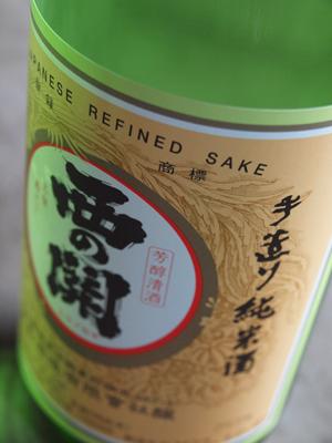 """土用の丑の日。鰻食べたい!   Yahoo!ショッピング  「うなぎ好き&お酒好き必見!うなぎの蒲焼にあうお酒選び」  特設サイトのTOP """"日本一うなぎに合う酒"""" 「西の関 手造り純米酒」"""