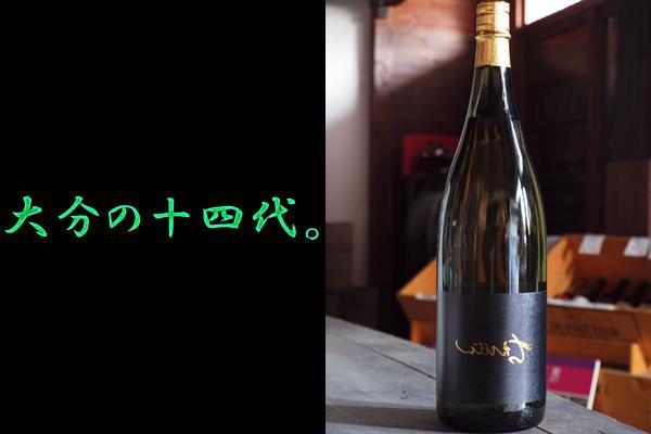 当店一番の人気酒といっても過言ではない!「裏ちえびじん」解禁日が2/6に決定しました。  http://yamashiroya.biz/?pid=70714969