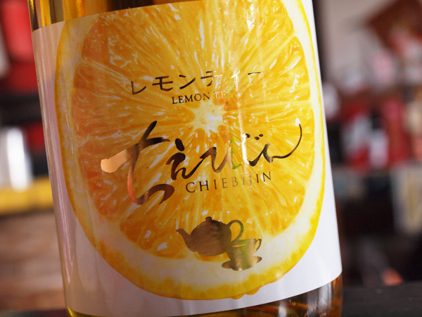 今年の夏はレモンサワーならぬレモンティーサワーがヒットの予感!  3年目の「ちえびじんレモンティーリキュール」入荷しました!! http://yamashiroya.biz/?pid=104677161  全量地元大分県産の杵築紅茶を使用。国産レモンの皮・果汁をふんだんに使用しております♡