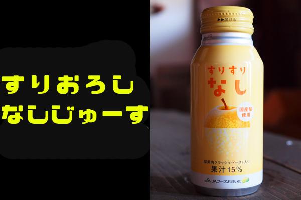 昨年大ヒットしたポッカ「日田の梨ジュース」https://yamashiroya.biz/?pid=115355330に、美味しい対抗馬が登場!!  国産梨のさわやかな味に果肉のクラッシュペーストを加えた、梨のすりすり食感が楽しい九州限定販売ジュース、その名も「すりすりなし」♪  https://yamashi