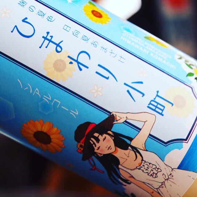 夏の甘酒♪ https://yamashiroya.biz/?pid=143403096  日向夏果汁をブレンドした米麹のノンアルコール。夏バテ対策に、江戸時代から飲まれてきた甘酒は、俳句で夏の季語にもなっています。