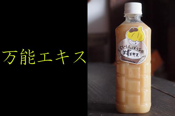 魔法の万能エキスが完成してしまった!大分県は国東産、無農薬無添加の生姜果汁90%。https://yamashiroya.biz/?pid=123132860
