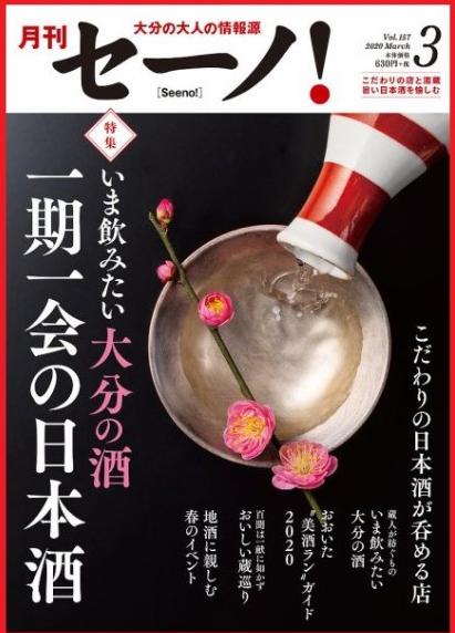 """大分のいいとこ深掘り情報誌、月刊「セーノ!」3月号で日本酒特集のコメントをさせていただきました。少しでも大分県の酒業界の活性化につながれば嬉しいです!  最も旬な地酒のオススメは""""花笑み""""。私のお酒の師匠が醸す辛口タイプです。https://yamashiroya.biz/?pid=143812794"""
