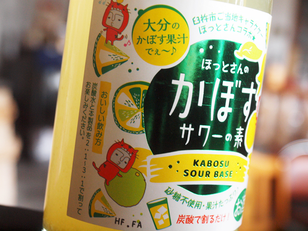炭酸で割るだけ!かぼすサワーの素。誕生。https://yamashiroya.biz/?pid=11962339 とくに大分県民は、レモンサワーに負けないよう広めましょう!