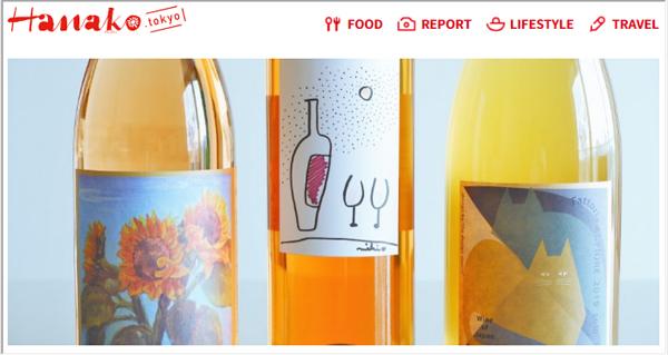 先日ご紹介したオレンジワインが、あの有名な婦人雑誌HANAKOさんに掲載!「昼から飲みたくなるワインNo,1」とのコメント。https://yamashiroya.biz/?pid=14728750  安心院小さなワイン工房さん、おめでとうございます!https://hanako.tokyo/news/food/148761/