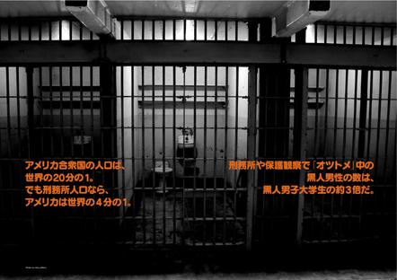 bmr jail