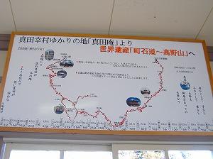 九度山駅の案内板