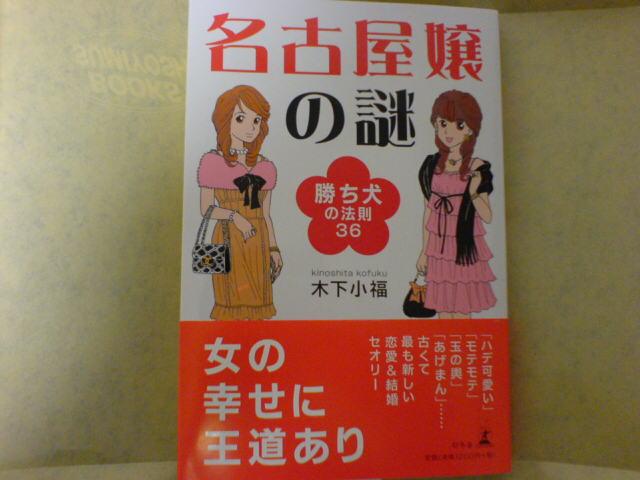名古屋嬢の本