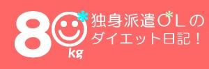 80kg独身派遣OLのダイエット日記!