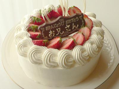 お義兄さんの誕生日ケーキ