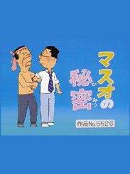 03-masuo.jpg