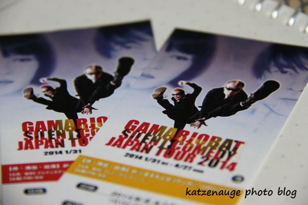 が〜まるちょば サイレントコメディー JAPAN TOUR 2014