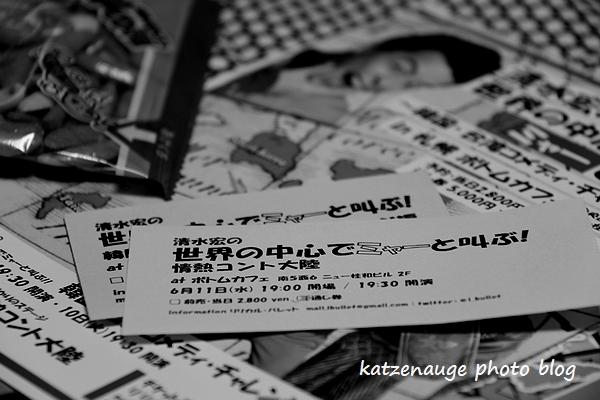 清水宏の世界の中心でミャーと叫ぶ 札幌