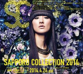 札幌コレクション2014