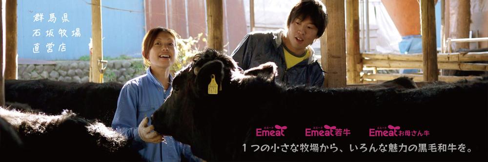 一つの小さな牧場から、いろんな魅力の黒毛和牛を