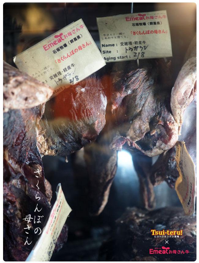 Emeat-blog-sakuranbo-03.jpg