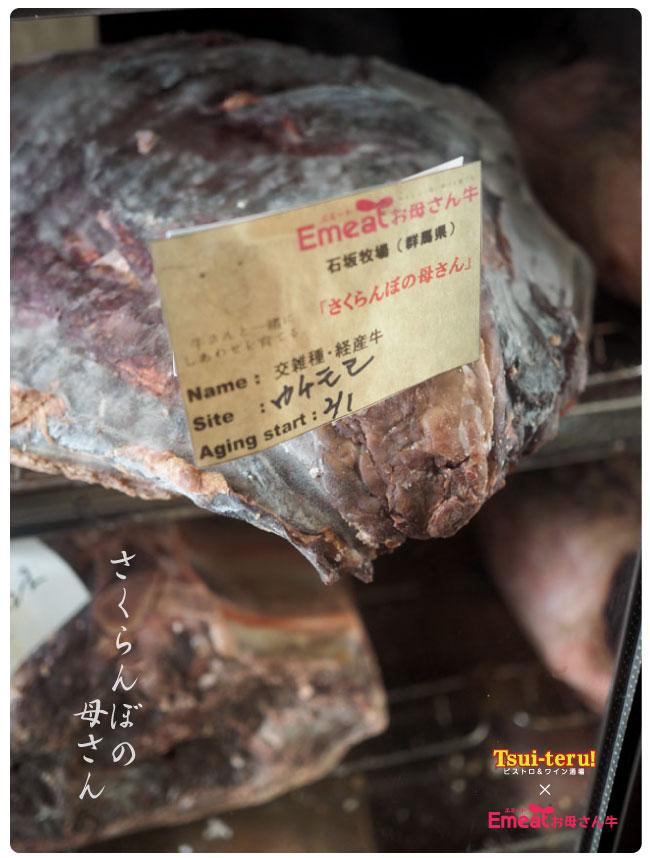 Emeat-blog-sakuranbo-04.jpg