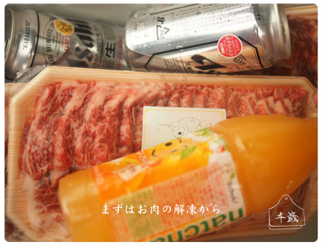 Emeat-blog-c-yakiniku-02.jpg