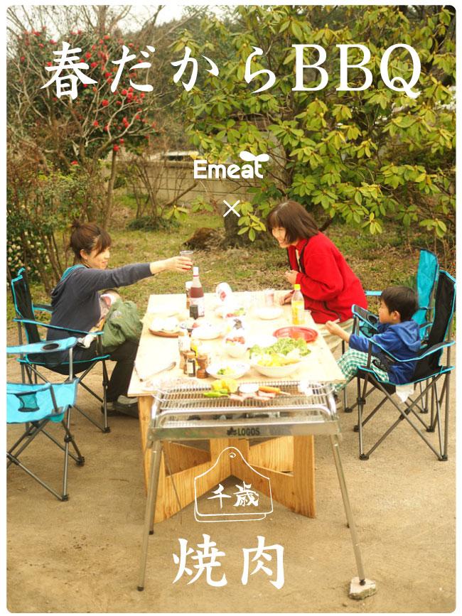 Emeat-blog-c-yakiniku-13.jpg