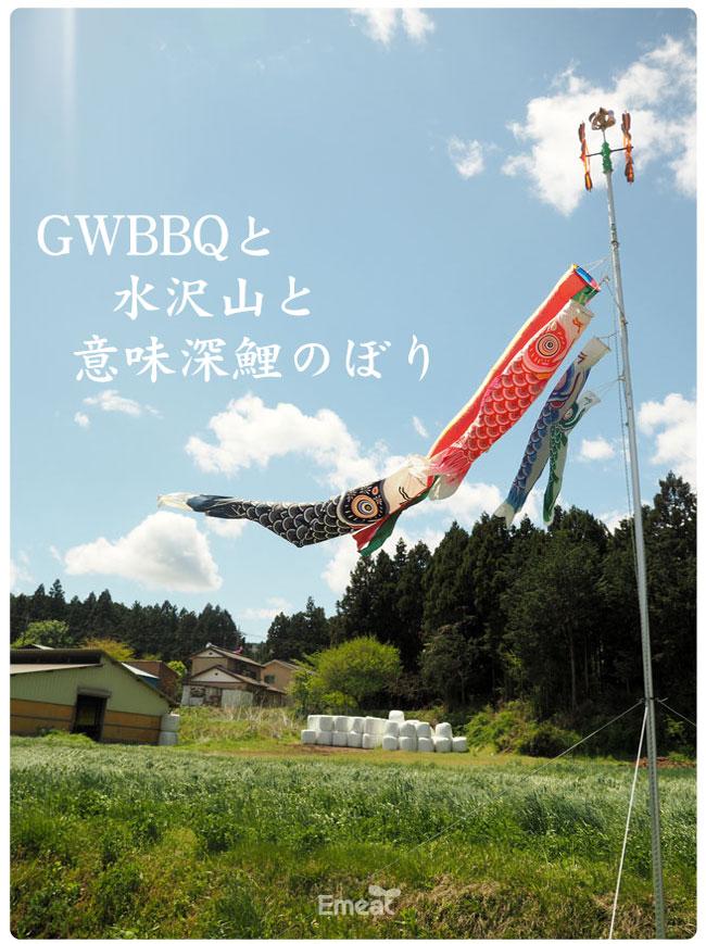 Emeat-blog-mizusawa-01.jpg