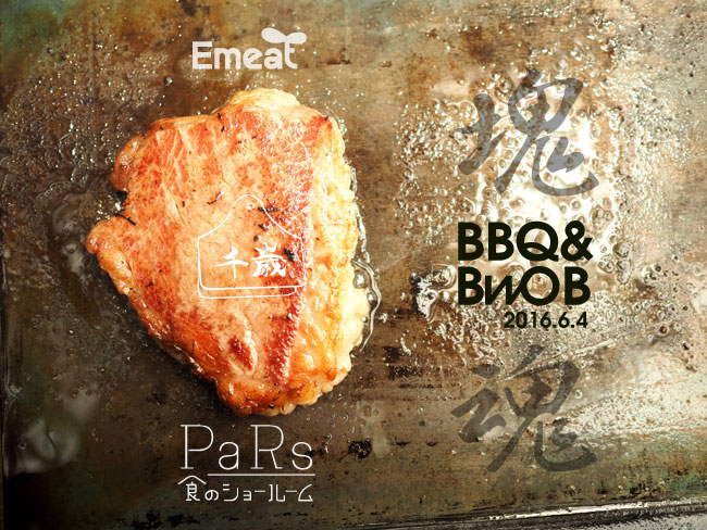 Emeat-blog-parsbbq-002.jpg