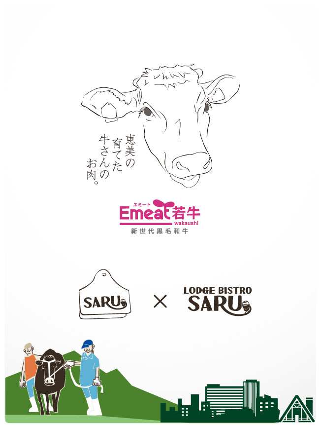 Emeat-blog-wakasaru-02.jpg