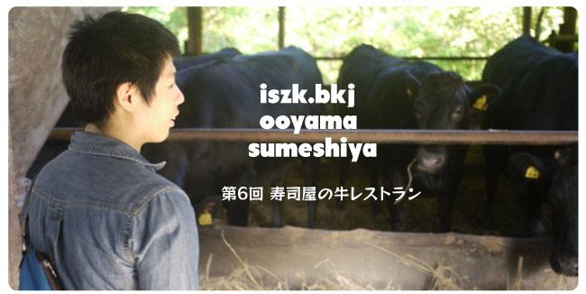 Emeat-blog-kengaku-13.jpg