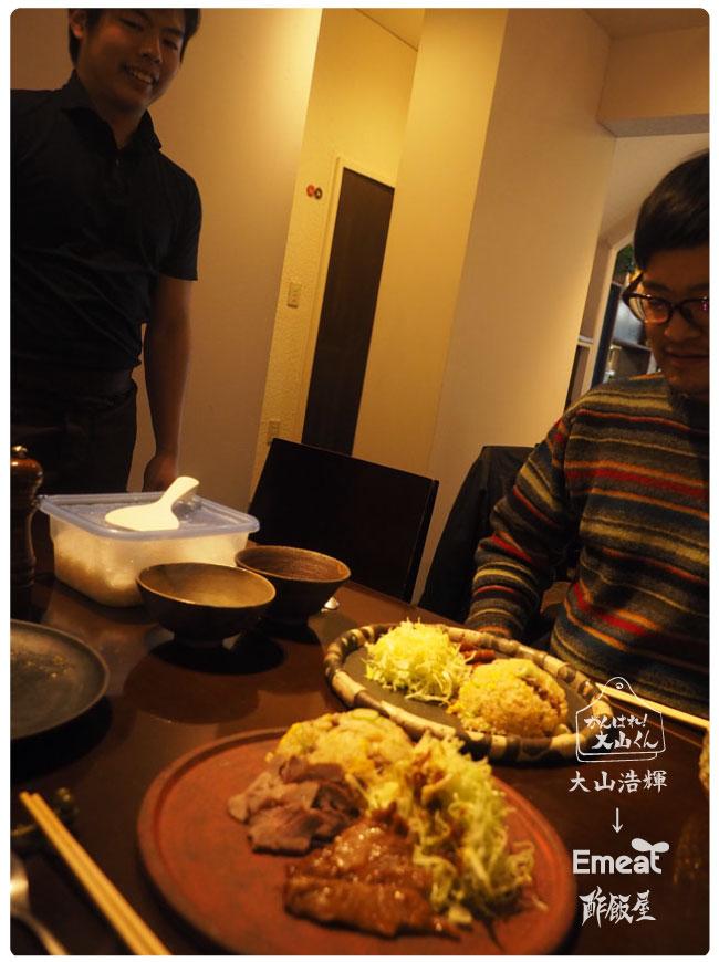 Emeat-blog-tamasi-03.jpg