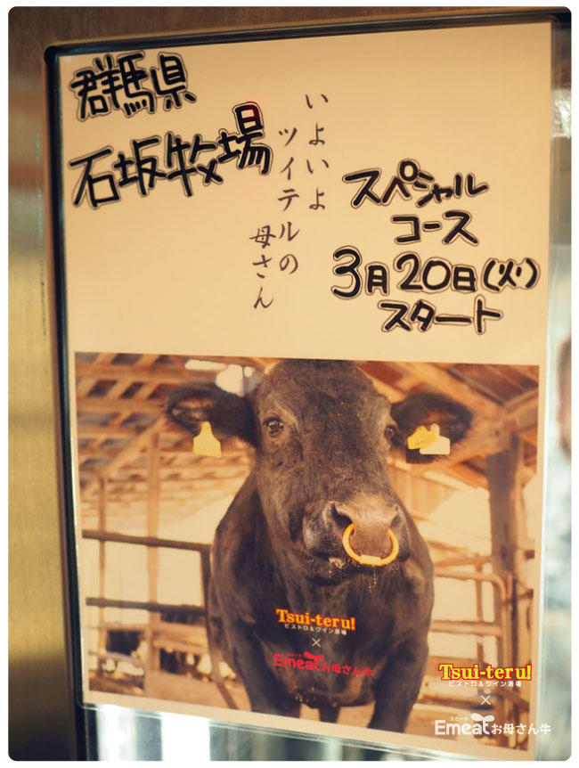 Emeat-blog-tsui-tokyo-07.jpg