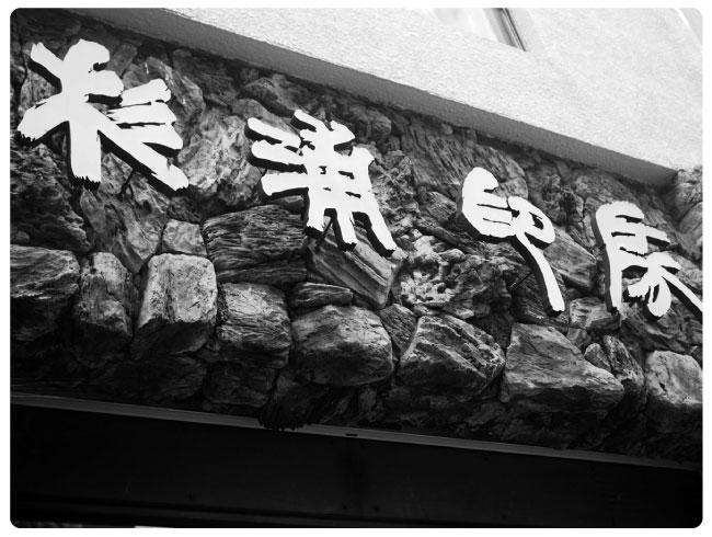 Emeat-blog-s-inbo-14.jpg